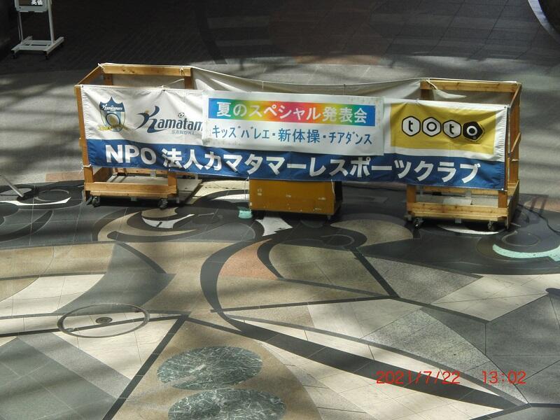 https://www.kamatamare-npo.jp/news/f96c7b8a5cfa201926abac8ba3c8f50da7669a6d.JPG